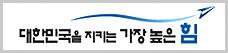 대한민국을 지키는 가장 높은 힘, 대한민국공군